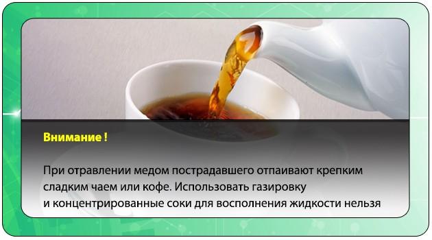 Отпаивание крепким чаем
