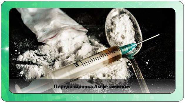 Отравление Амфетамином