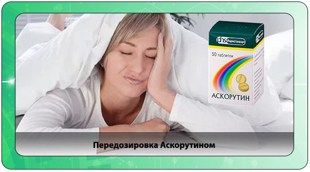 Отравление Аскорутином