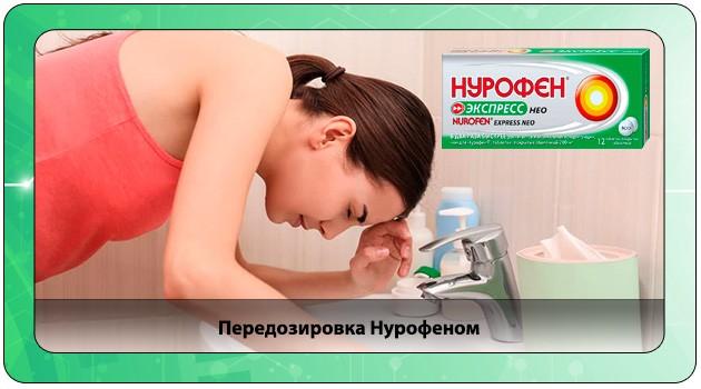 Отравление Нурофеном