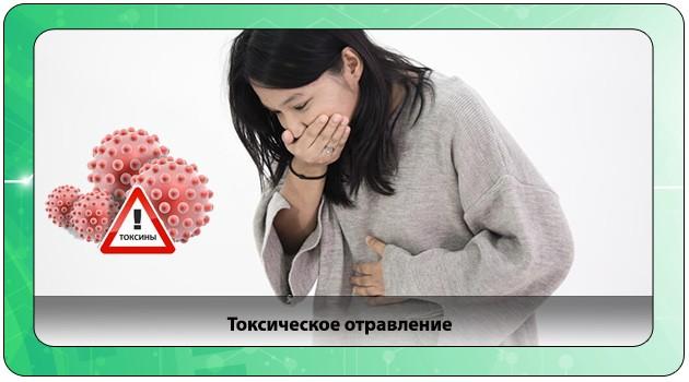 Отравление токсинами
