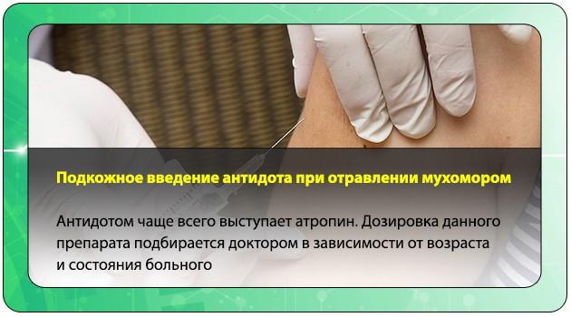Подкожная инъекция атропином