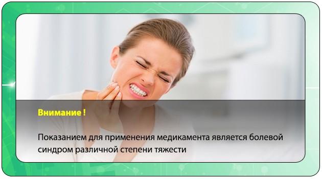 Показание для применения Кеторола