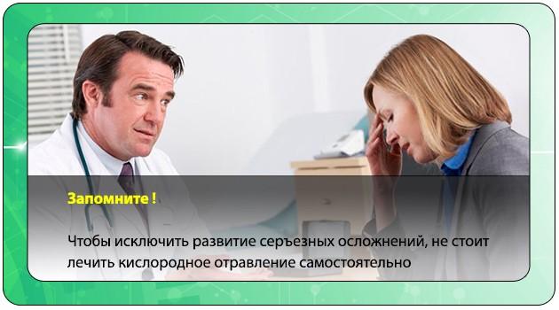 Помощь медика