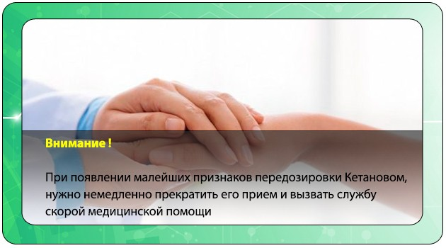 Помощь врача при передозировке