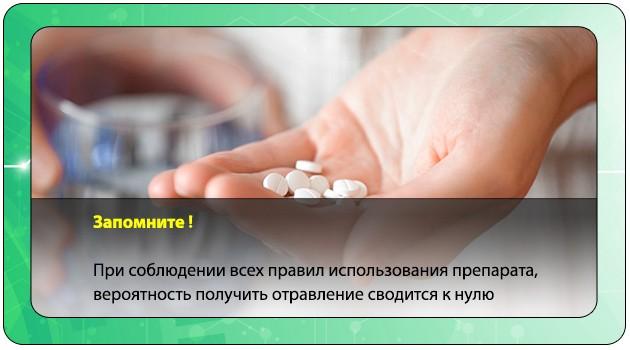 Правильное применение препарата