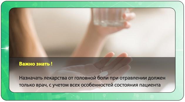 Назначение препаратов от мигрени