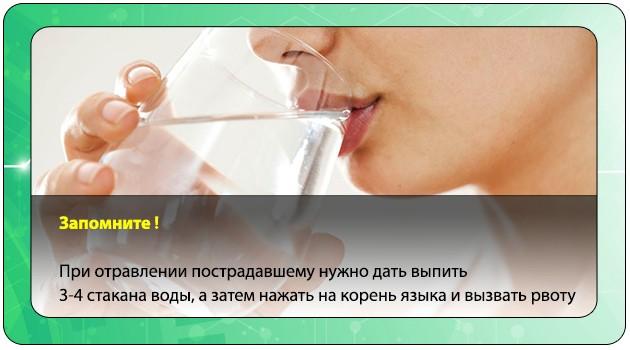 Прием жидкости при отравлении