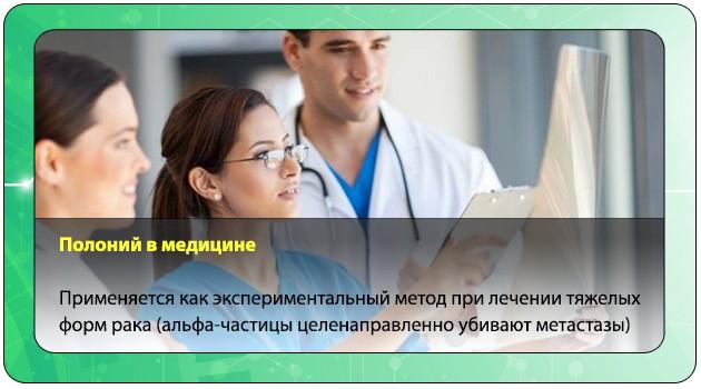 Применение радиоактивного вещества в медицине