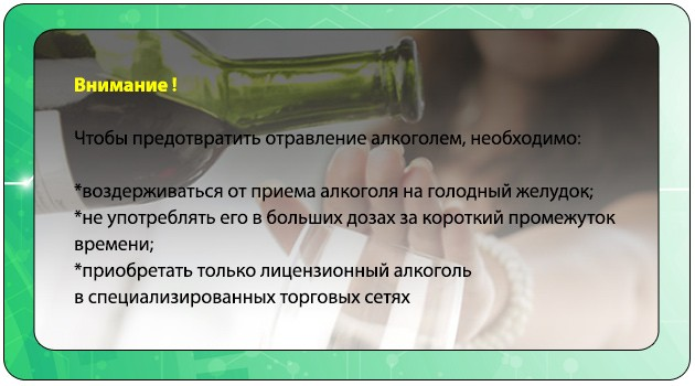 Профилактика отравления спиртными напитками