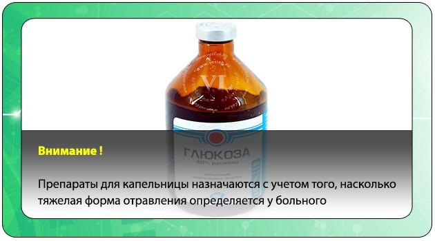 Натрия хлорид капельница и сахарный диабет