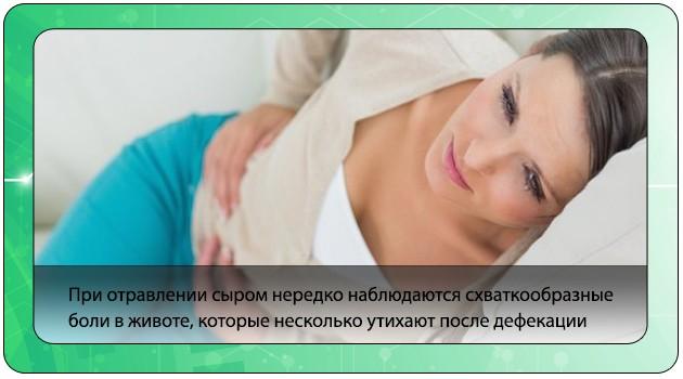 Схваткообразная боль в животе