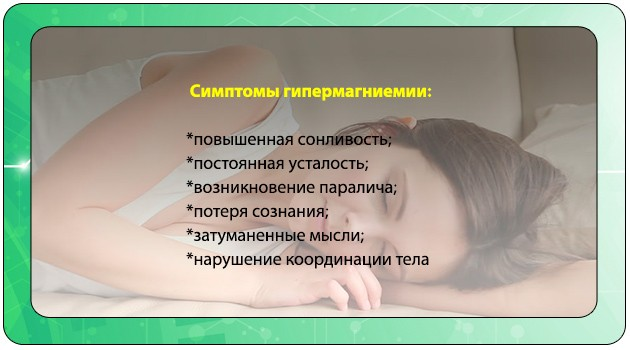 Симптомы повышенного содержания магния в крови