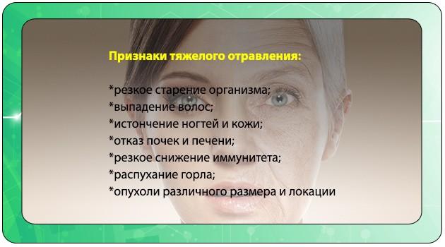 Симптомы тяжелого отравления радиоактивным веществом
