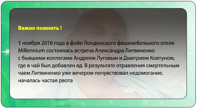 Смерть Литвиненко