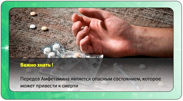 Смерть от передозировки наркотиком