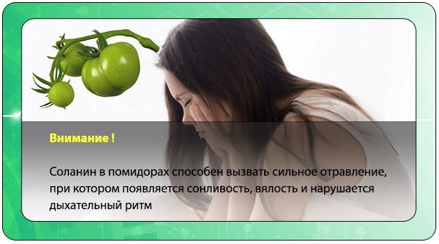 Соланин в томатах