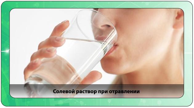 Солевая вода при интоксикации