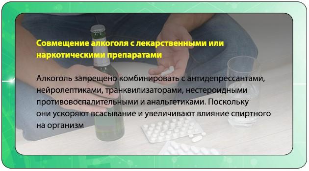 Совмещение алкоголя с лекарствами