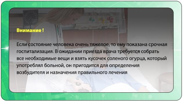 Срочная госпитализация больного