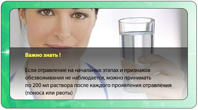 Стакан воды с солью