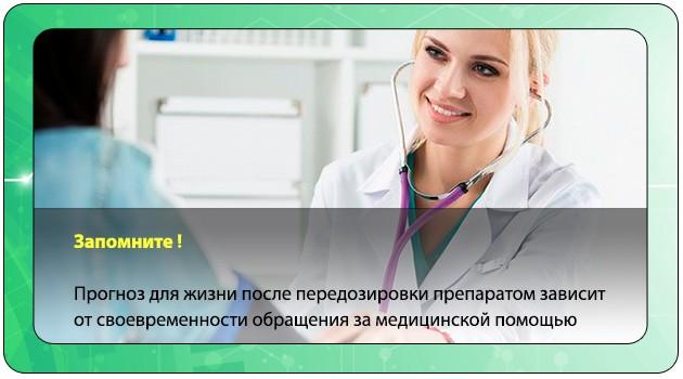 Медицинская помощь