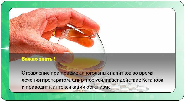 Кетанов и алкоголь