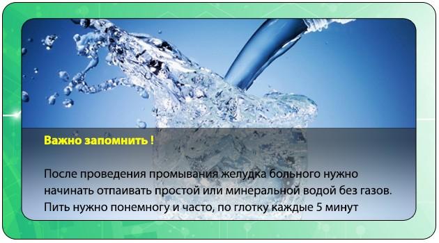Употребление жидкости после промывания желудка
