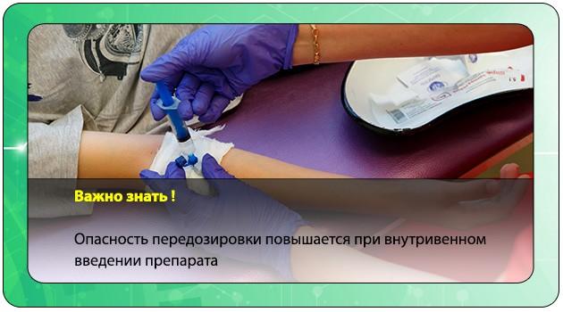 Внутривенная анестезия