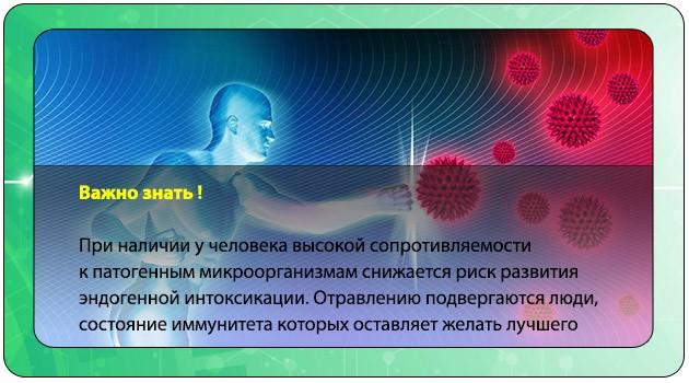 Сопротивляемость организма к микробам