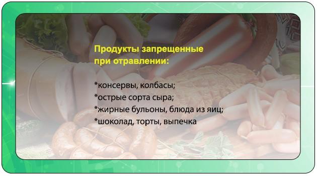 Запрещенные продукты при интоксикации