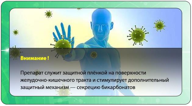 Защитные свойства лекарственного препарата