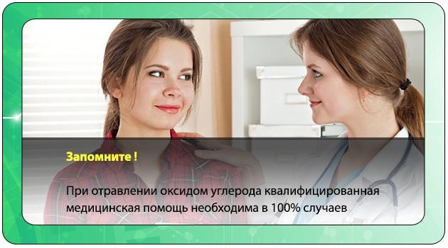 Квалифицированная медицинская помощь