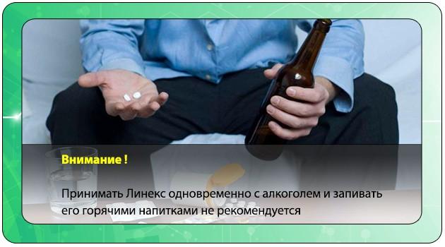 Алкоголь и Линекс