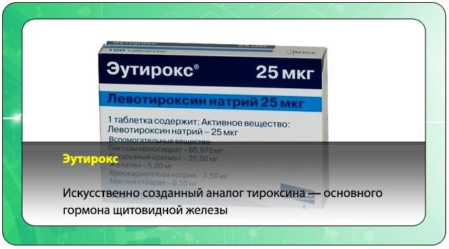 Эутирокс отзывы побочные эффекты для беременных 86