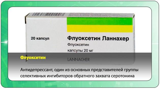 Характеристика препарата Флуоксетин