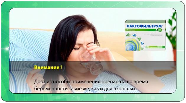 Дозировка Лактофильтрума для беременных