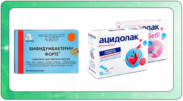 Бифидумбактерин и Ацидолак