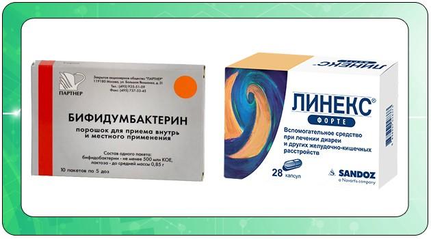 Бифидумбактерин и Линекс