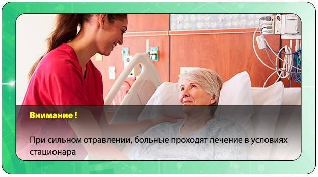 Больной под наблюдением врача