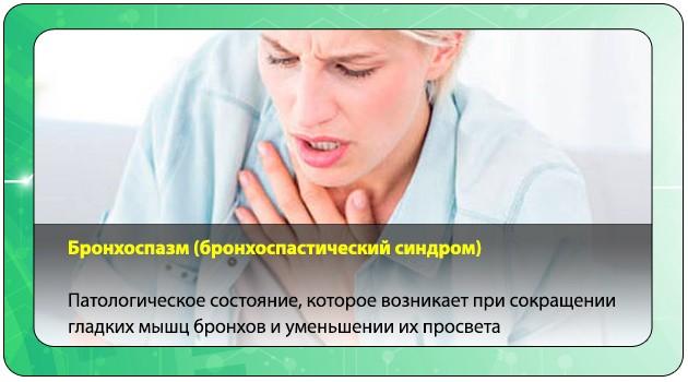 Бронхоспазмы