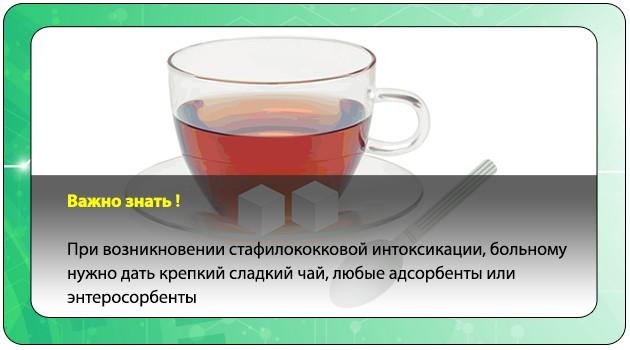 Чай с добавлением сахара