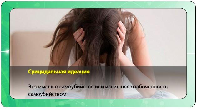 Девушка, думающая о суициде
