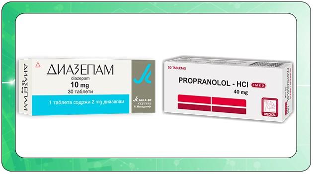 Диазепам и Пропранолол