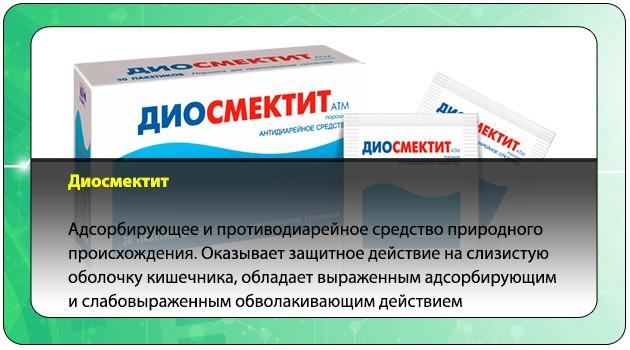 Диосмектит