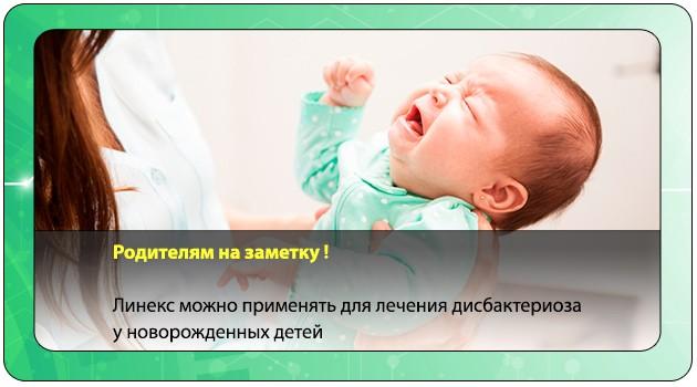 Дисбактериоз у новорожденного ребенка