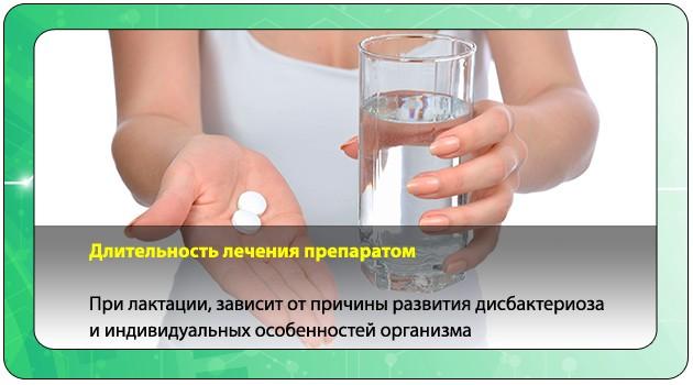Длительность лечения препаратом Линекс при ГВ