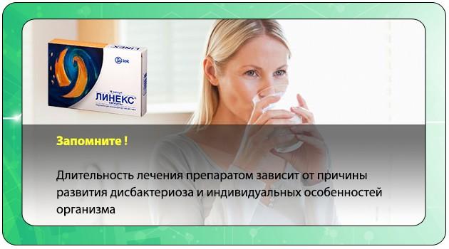 Длительность лечения препаратом Линекс