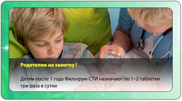 Дозировка препарата Фильтрум-СТИ детям