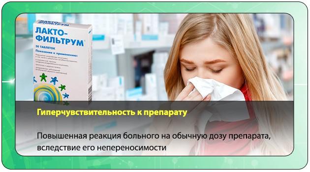 Гиперчувствительность к препарату